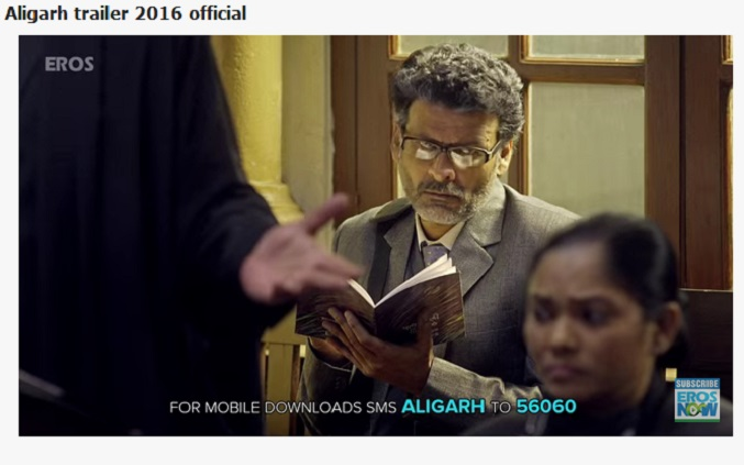 फिल्म 'अलीगढ़' का ट्रेलर