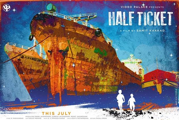 'हाफ टिकट' 22 जुलाई को रिलीज होगी