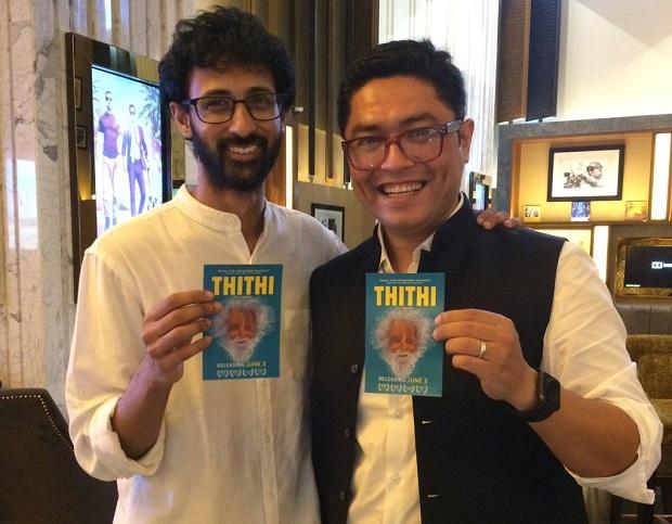 'तिथि' की प्रशंसा करिश्मे से कम नहीं : राम रेड्डी