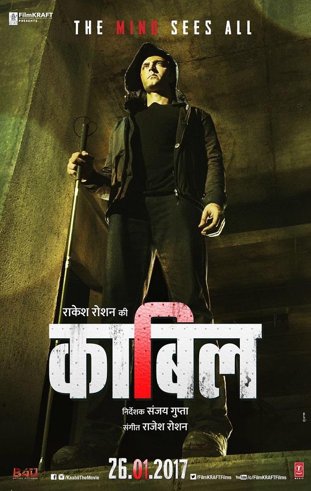 फिल्म काबिल का पोस्टर रिलीज, पर ट्रेलर 26 अक्टूबर को आएगा सामने