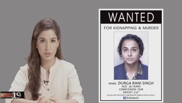 अभिनेत्री विद्या बालन पर लगे अपहरण, हत्या जैसे संगीन आरोप!