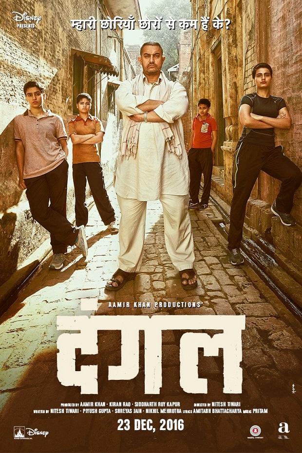 फिल्म दंगल का नया पोस्टर रिलीज, आत्मविश्वास से भरी फैमिली