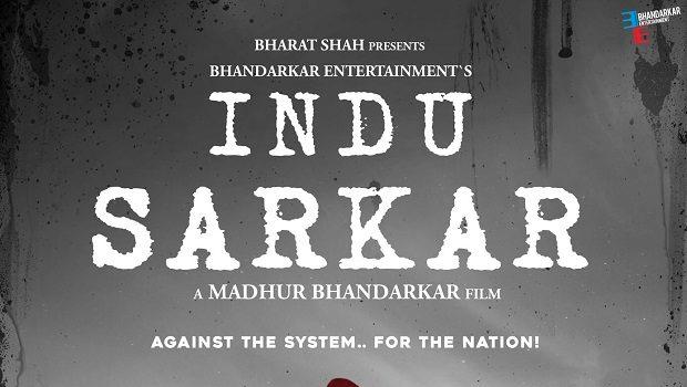 एक वास्तविक फोटो से प्रेरित है फिल्म इंदु सरकार का पोस्टर
