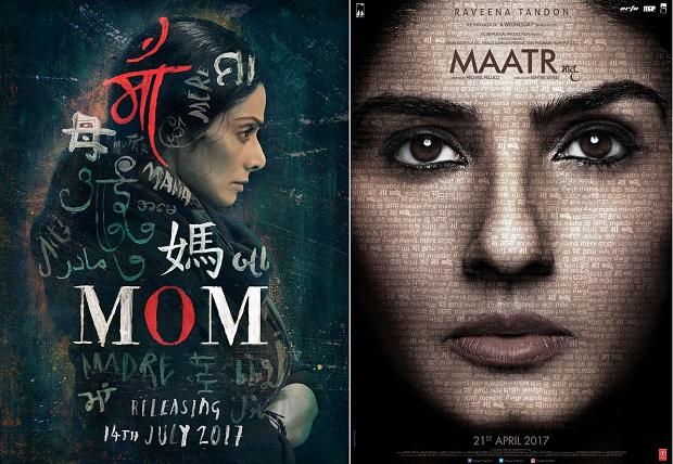 Oh No! 'मॉम' और 'मातृ' के पोस्टर में कुछ कुछ मिलता है