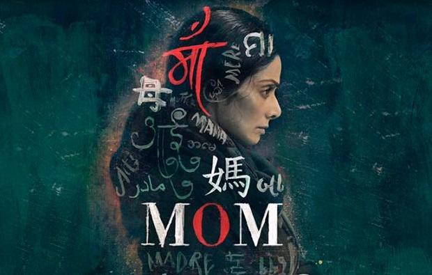 4 भाषाओं में रिलीज होगी श्रीदेवी की 300वीं फिल्म मॉम