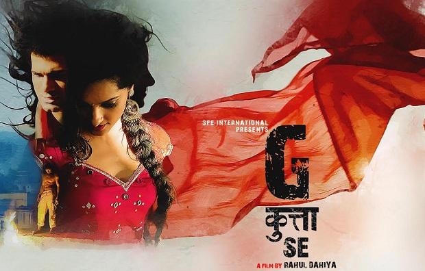 फिल्म जी कुत्ता सै का नया रागिनी गाना चिल्लम हाथ में रिलीज