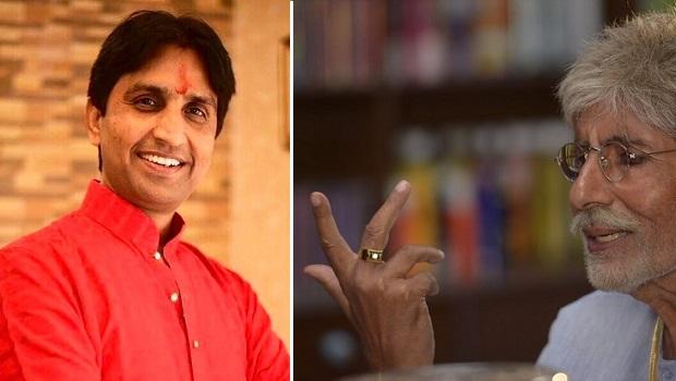 अमिताभ बच्चन ने कह दी ऐसी बात, जवाब में कुमार विश्वास ने भेजे 32 रुपये