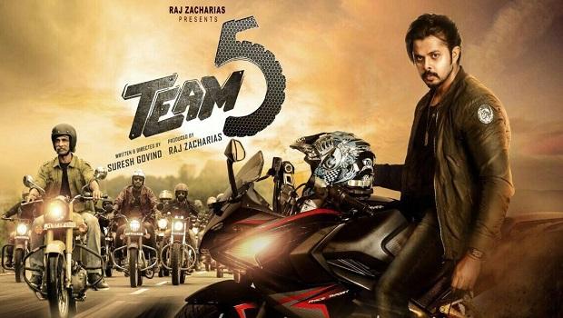 श्रीसंत की डेब्यू फिल्म टीम 5 होगी कई भाषाओं में रिलीज