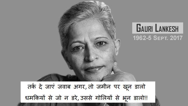 गौरी लंकेश की मृत्यु से याद आए…. पर्दे के सच्चे पत्रकार जो जनता को लुभाए