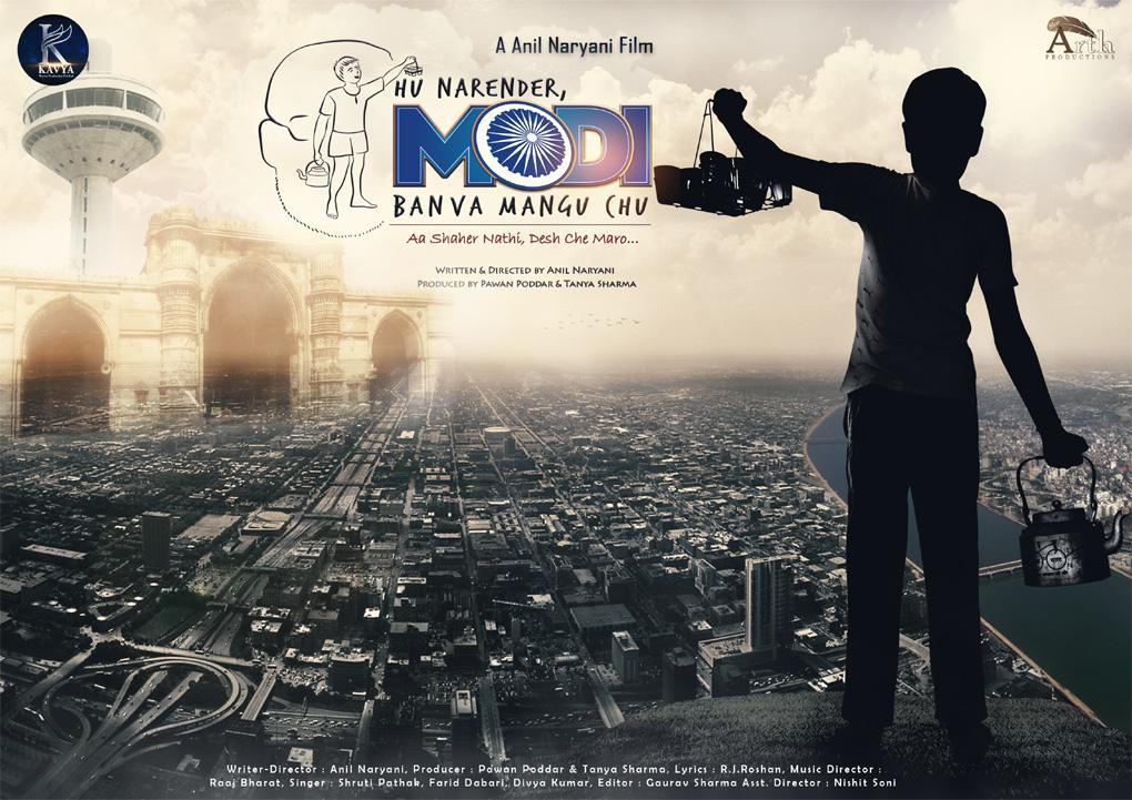नरेंद्र मोदी के जीवन को पर्दे पर उतारेगी फिल्म हु नरेंद्र, मोदी बनवा मांगु छु, फिक्शन के साथ!
