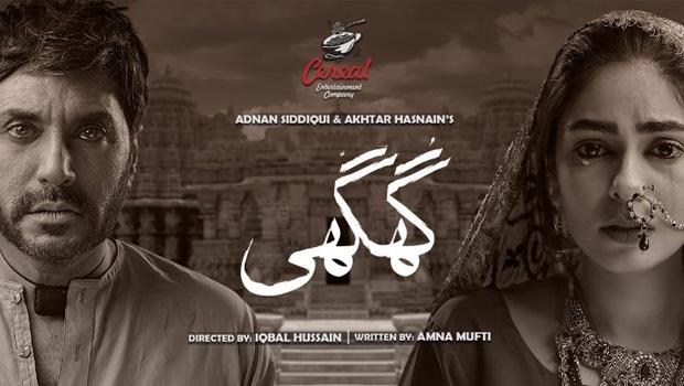अमृता प्रीतम के उपन्यास पिंजर पर बना घुघी, 25 जनवरी 2018 से होगा प्रसारित!