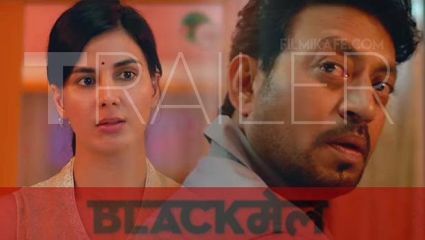 ब्लैकमेल ट्रेलर : इरफान खान और कीर्ति कुल्हारी की अगली ब्लॉकबस्टर फिल्म का इशारा