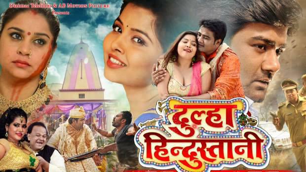 महमूद आलम की फिल्म 'दूल्हा हिंदुस्तानी' 13 अप्रैल से प्रदर्शित होगी