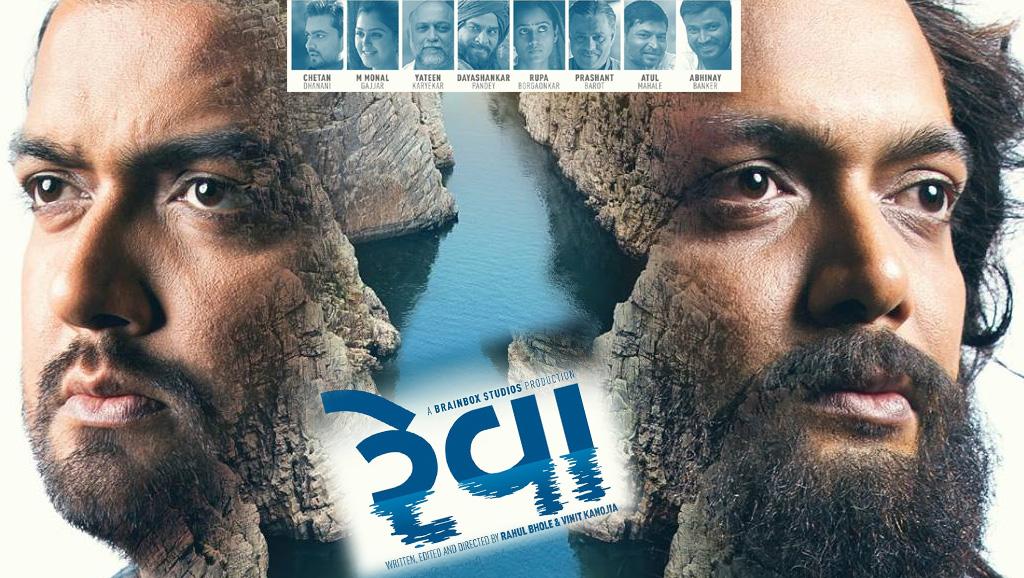 Movie Review : रेवा अध्यात्म और प्रेम का संगम है, शत प्रतिशत देखने लायक फिल्म