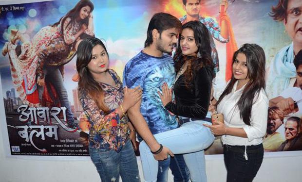 बिहार-झारखंड में 25 मई को रिलीज होगी भोजपुरी फिल्म 'आवारा बलम'