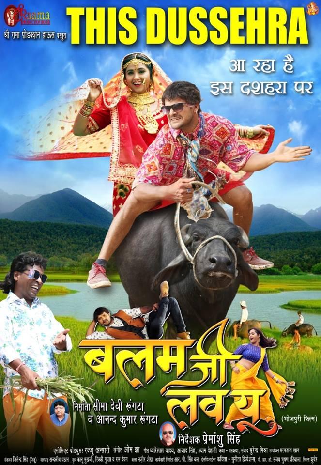 दुर्गा पूजा पर रिलीज होगी काजल राघवानी की फ़िल्म 'बलम जी लव यू'