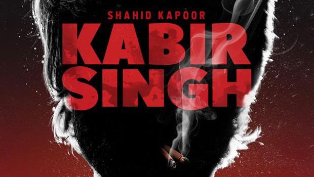 शाहिद कपूर के लिए वरदान साबित हुई कबीर सिंह, तीन दिन में छापे करोड़ों
